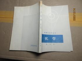 数理化自学丛书 化学 四 1621