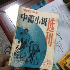 中篇小说选刊1985年第4期