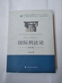 中国政法大学国际法文库:国际刑法论(增订版)