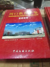 周口教育年鉴2006