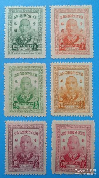 (TA15)民国纪台2 蒋主席六秩寿辰纪念台湾贴用邮票