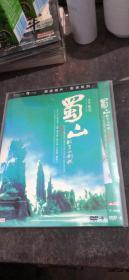 蜀山 新蜀山剑侠 DVD9