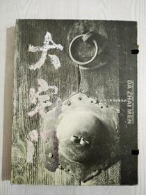 《大宅门》四十集电视连续剧    2001年   带外盒精装