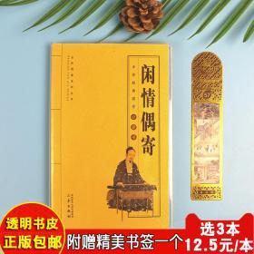 全新正版 闲情偶寄 文白对照 中华国学经典书籍名著词典演习声容居室器玩饮馔种植颐养八部 提高生活审美情趣中过散文随笔口袋书便携本