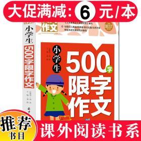 搞定作文3步走优秀作文大全集:限字作文500字(四至五年级适用 2015年最新版)