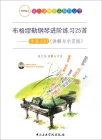 布格缪勒钢琴进阶练习25首:作品100(讲解与示范版)