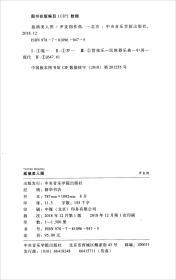 胤禛美人图:民族管弦乐队版