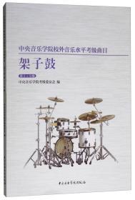 中央音乐学院校内外音乐水平考级曲目:架子鼓(第1-6级)