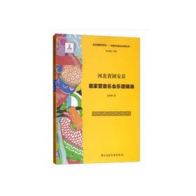 河北省固安县屈家营音乐会乐谱辑录