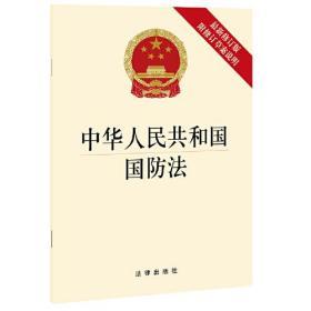 中华人民共和国国防法(最新修订版附修订草案说明)