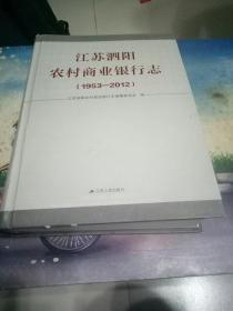 江苏泗阳农村商业银行志(1953-2012)