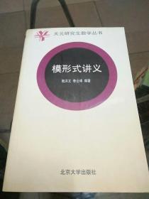 模形式讲义(天元研究生数学丛书)