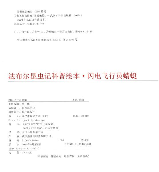 白色封面法布尔昆虫记绘本(套装1-10册)
