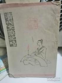 抗战期间土纸本有关文字狱内容的书〈清代文谳纪略〉