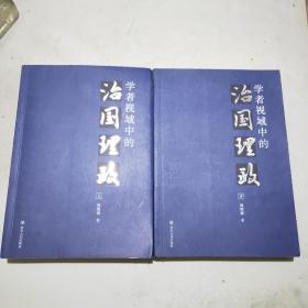 学者视域中的治国理政(全二册)16开