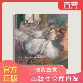 Art in the Making: Degas |解析埃德加·德加画作 | 现货