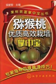 猕猴桃优质高效栽培掌中宝 安新哲 9787122122971