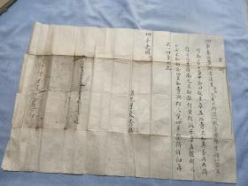 清代于文秀手写信札。