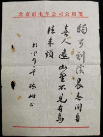 【名家真迹系列】北京书法家协会主席、著名诗人林岫作品。《故里行一首》:独步割溪晨,春闲自喜人。远山望不见,有鸟往来频。写在信纸上。