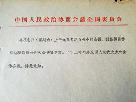 1960年,中国人民政治协商会议全体会议,列席谭副总理报告邀请函
