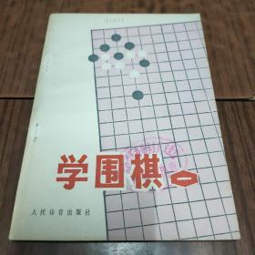学围棋(一)(1-2)