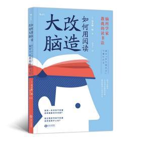 【后浪出版 正版书籍】后浪出版 如何用阅读改造大脑 正版畅销图书籍
