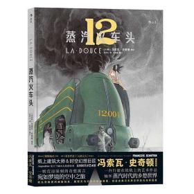 【后浪出版 正版书籍】蒸汽火车头 漫画书籍 正版畅销图书籍