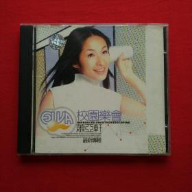 女歌手萧亚轩校园乐会最新专辑你来你走CD光碟唱片