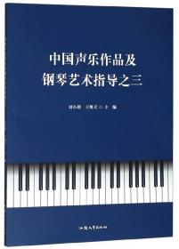 中国声乐作品及钢琴艺术指导之三