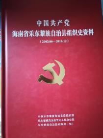 中国共产党海南省乐东黎族自治县组织史资料(2003—2016)