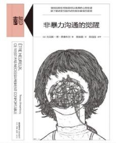 知心书 第四辑:费暴力沟通的觉醒