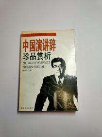 中国演讲辞珍品赏析