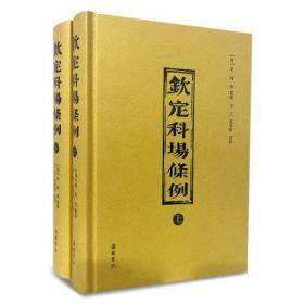 钦定科场条例(16开精装 全二册)
