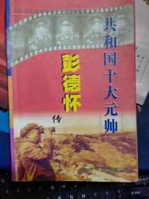 共和国十大元帅 (彭德怀传+聂荣臻传等2本合售)(私藏品好