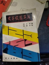 《史丰收速算法》(史丰收 著,科学出版社1991年一版二印)