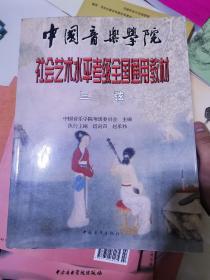 三弦——中国音乐学院社会艺术水平考级全国通用教材