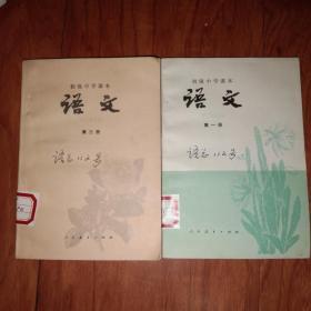 初级中学课本 语文(第一、三册)