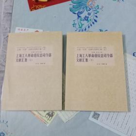 """上海""""文革""""史研究资料汇编⑦: 上海工人革命造反总司令部文献汇集(上下)(上册封面有一道十多厘米长的切痕,切破四、五页纸)"""