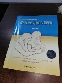 泌乳顾问核心课程(第三版)/懿英教育母婴照护丛书