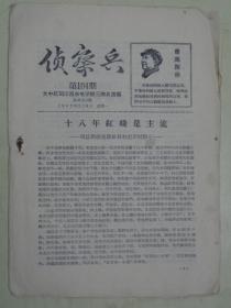 文革老报纸:《侦察兵》第104期