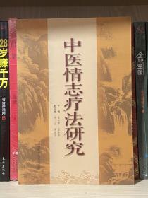 中医情志疗法研究