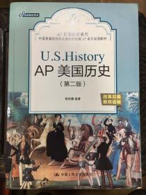 AP美国历史(第二版)
