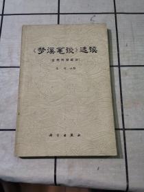 梦溪笔谈选读(自然科学部分)
