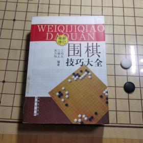 围棋技巧大全(最新修订)