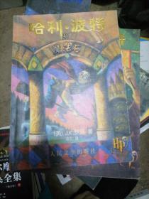 《哈利波特与魔法石》英文版