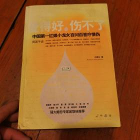爱得好,伤不了:中国第一红娘小龙女百问百答疗情伤