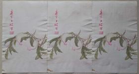 """民国时期宣纸木板水印""""庚子王诏写-寿桃-彝宝""""彩色信笺纸3张"""