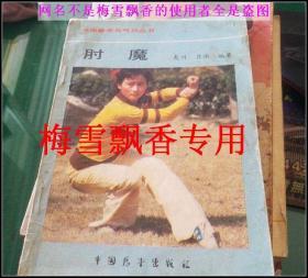 肘魔-又名肘拳-少林三十六肘-罕见的南少林秘传实战功法-正版武术