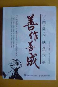 中国网络扶贫纪事《善作善成》