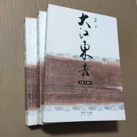 大江东去(共三部)